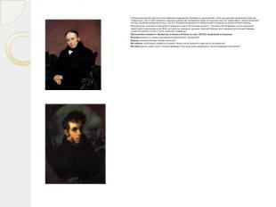 Перед вами портрет русского поэта Василия Андреевича Жуковского, написанный в 18