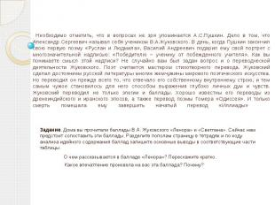 Необходимо отметить, что в вопросах не зря упоминается А.С.Пушкин. Дело в том, ч