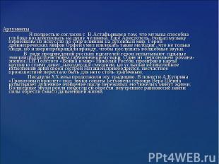 Аргументы Я полностью согласен с В.Астафьевым в том, что музыка способна глубоко