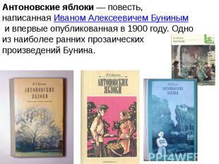 Антоновские яблоки— повесть, написаннаяИваном Алексеевичем Буниным&n
