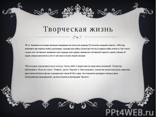 Творческая жизнь А..А. Ахматову в настоящее время рассматривают как поэта того п