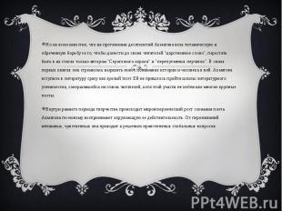 Но не всем известно, что на протяжении десятилетий Ахматова вела титаническую и