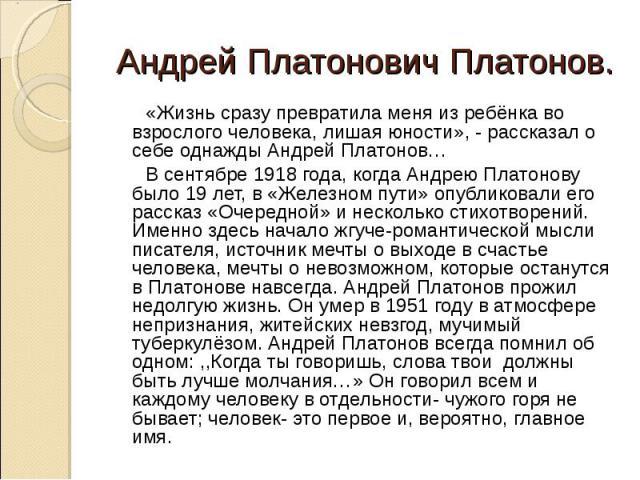 «Жизнь сразу превратила меня из ребёнка во взрослого человека, лишая юности», - рассказал о себе однажды Андрей Платонов… «Жизнь сразу превратила меня из ребёнка во взрослого человека, лишая юности», - рассказал о себе однажды Андрей Платонов… В сен…