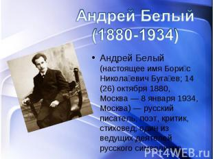 Андрей Белый (настоящее имя Бори с Никола евич Буга ев; 14 (26) октября 1880, Мо