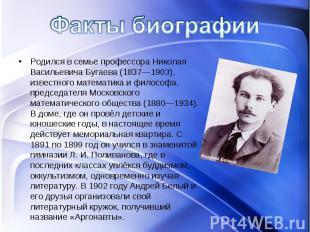Родился в семье профессора Николая Васильевича Бугаева (1837—1903), известного м