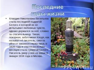 Клавдия Николаевна Васильева стала последней подругой Белого, к которой он не ис