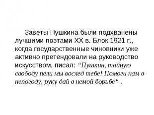 Заветы Пушкина были подхвачены лучшими поэтами ХХ в. Блок 1921 г., когда государ