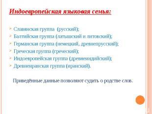 Индоевропейская языковая семья: Индоевропейская языковая семья: Славянская групп