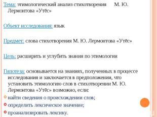 Тема: этимологический анализ стихотворения М. Ю. Лермонтова «Утёс» Тема: этимоло