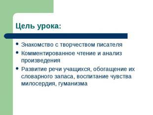 Знакомство с творчеством писателя Знакомство с творчеством писателя Комментирова