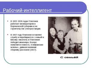 В 1922-1926 годах Платонов работает мелиоратором в Воронежской губернии и на стр