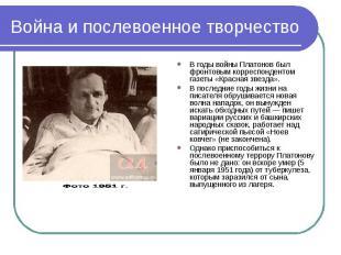 В годы войны Платонов был фронтовым корреспондентом газеты «Красная звезда». В г