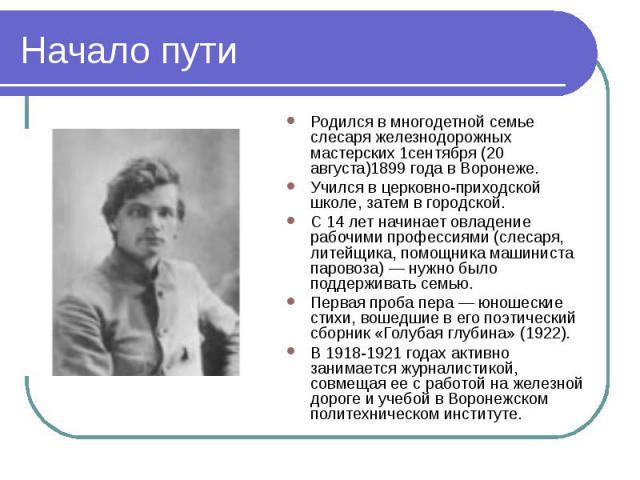 Родился в многодетной семье слесаря железнодорожных мастерских 1сентября (20 августа)1899 года в Воронеже. Родился в многодетной семье слесаря железнодорожных мастерских 1сентября (20 августа)1899 года в Воронеже. Учился в церковно-приходской школе,…