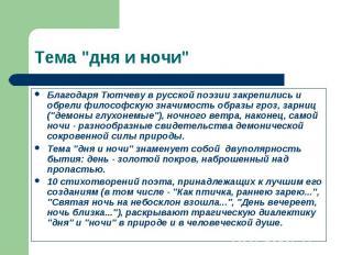 Благодаря Тютчеву в русской поэзии закрепились и обрели философскую значимость о