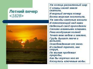 Уж солнца раскаленный шар Уж солнца раскаленный шар С главы своей земля скатила,