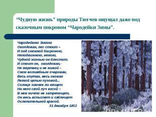 Чародейкою Зимою Чародейкою Зимою Околдован, лес стоит – И под снежной бахромою,