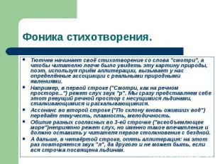 """Тютчев начинает своё стихотворение со слова """"смотри"""", а чтобы читателю"""