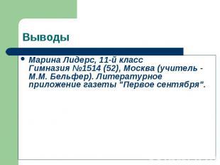 Марина Лидерс, 11-й класс Гимназия №1514 (52), Москва (учитель - М.М. Бельфер).