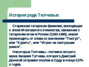 Старинная татарская фамилия, восходящая к эпохе Московского княжества, связанная