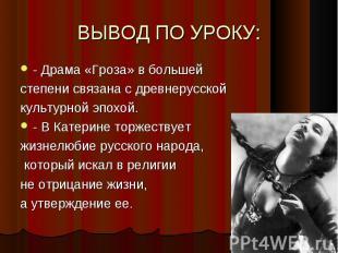 - Драма «Гроза» в большей - Драма «Гроза» в большей степени связана с древнерусс