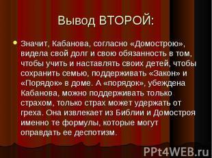 Значит, Кабанова, согласно «Домострою», видела свой долг и свою обязанность в то