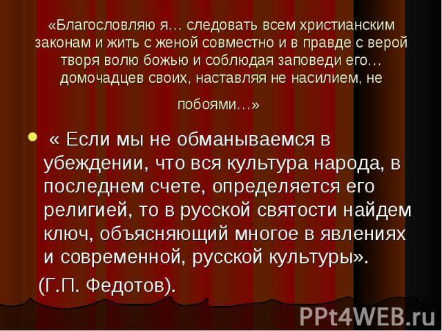 « Если мы не обманываемся в убеждении, что вся культура народа, в последнем счете, определяется его религией, то в русской святости найдем ключ, объясняющий многое в явлениях и современной, русской культуры». « Если мы не обманываемся в убеждении, ч…