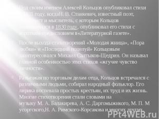 Под своим именем Алексей Кольцов опубликовал стихи в1831 году, когдаН.&nbs