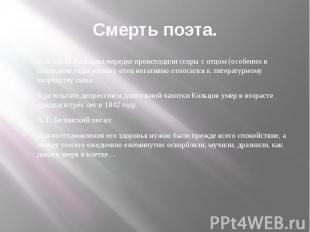 Смерть поэта. У Алексея Кольцова нередко происходили ссоры с отцом (особенно в п