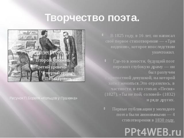 Творчество поэта. Рисунок П.Бореля «Кольцов у Пушкина»