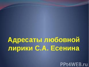 Адресаты любовной лирики С.А. Есенина