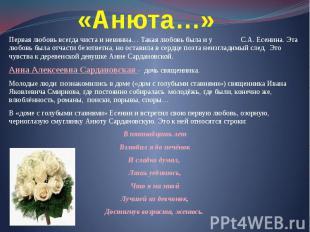 «Анюта…» Первая любовь всегда чиста и невинна… Такая любовь была и у С.А. Есенин