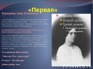 «Первая» Изряднова Анна Романовна (1891 – 1946 г.г.). Анна Изряднова – москвичка