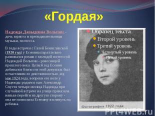«Гордая» Надежда Давыдовна Вольпин –дочь юриста и преподавательницы музыки, поэт
