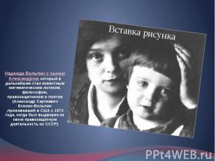 Надежда Вольпин с сыном Александром, который в дальнейшем стал известным математ