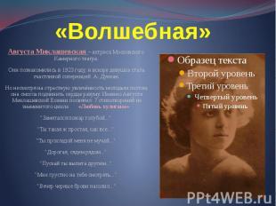 «Волшебная» Августа Миклашевская – актриса Московского Камерного театра. Они поз