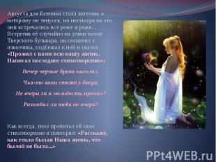 Августа для Есенина стала ангелом, к которому он тянулся, но несмотря на это, он