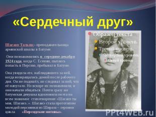 «Сердечный друг» Шаганэ Тальян - преподавательница армянской школы в Батуме. Они