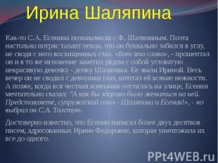 Ирина Шаляпина Как-то С.А. Есенина познакомили с Ф. Шаляпиным. Поэта настолько п