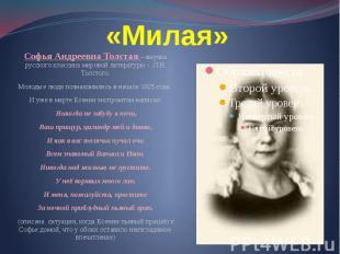 «Милая» Софья Андреевна Толстая – внучка русского классика мировой литературы -