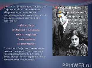 После С.А. Есенин уехал на Кавказ, но Софью не забыл. После того, как «Персидски