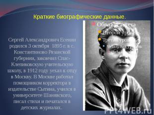 Краткие биографические данные. Сергей Александрович Есенин родился 3 октября 189