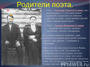 Родители поэта. Отец – Александр Никитич Есенин, слыл неприкаянным и слабохаракт