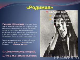«Родимая» Татьяна Фёдоровна для сына была самым важным критиком его творчества:
