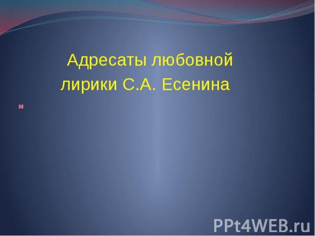 м Адресаты любовной лирики С.А. Есенина