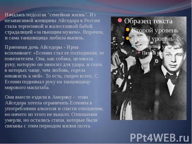 """Началась недолгая """"семейная жизнь"""". Из независимой женщины Айседора в России стала терпеливой и жалостливой бабой, страдалицей «за пьющим мужем». Впрочем, и сама танцовщица любила выпить. Началась недолгая """"семейная жизнь"""". Из не…"""