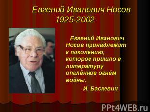 Евгений Иванович Носов принадлежит к поколению, которое пришло в литературу опал