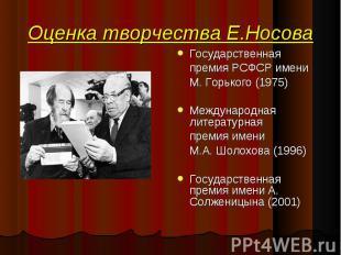 Государственная Государственная премия РСФСР имени М. Горького (1975) Международ