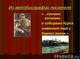 «…своими холмами «…своими холмами и соборами Курск знаменит ещё с давних веков.»