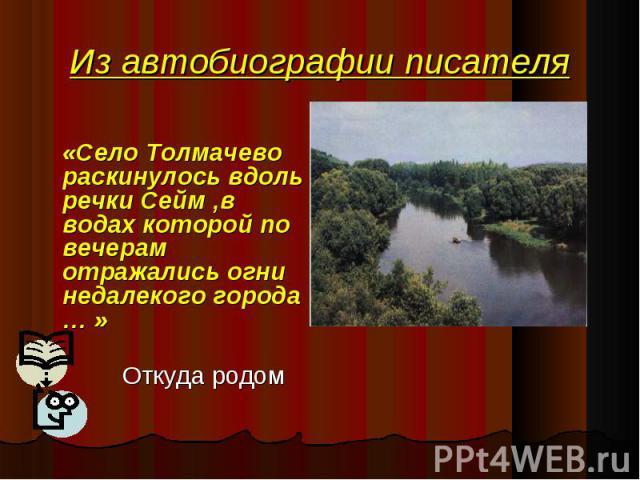 «Село Толмачево раскинулось вдоль речки Сейм ,в водах которой по вечерам отражались огни недалекого города … » Откуда родом . Е. Носов?