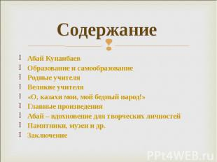 Абай Кунанбаев Абай Кунанбаев Образование и самообразование Родные учителя Велик